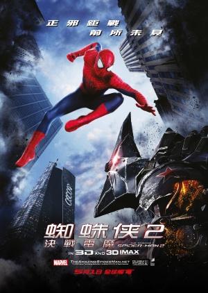 The Amazing Spider-Man 2 1945x2737