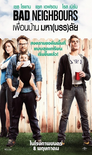Neighbors 640x1071