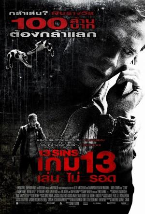 13 Sins 1016x1500