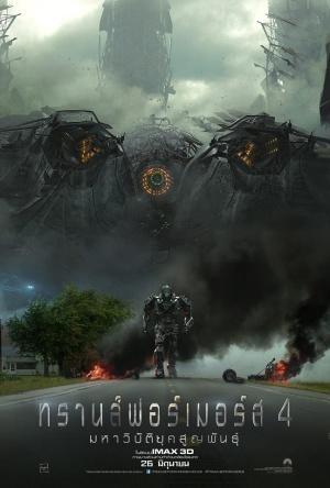 Transformers: La era de la extinción 648x960