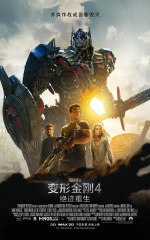 Transformers: La era de la extinción 2953x4725
