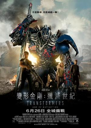Transformers: La era de la extinción 2025x2850