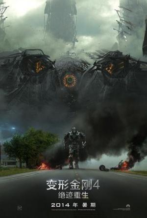 Transformers: La era de la extinción 405x600