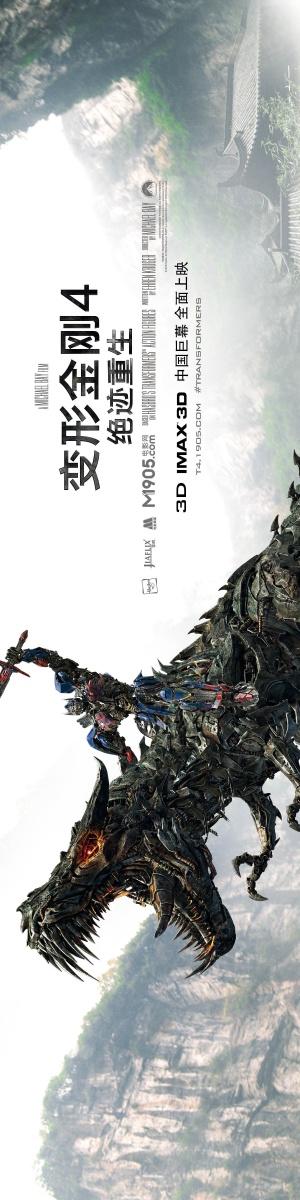 Transformers: La era de la extinción 1200x4800