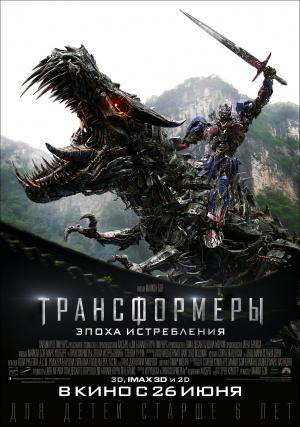 Transformers: La era de la extinción 1660x2362