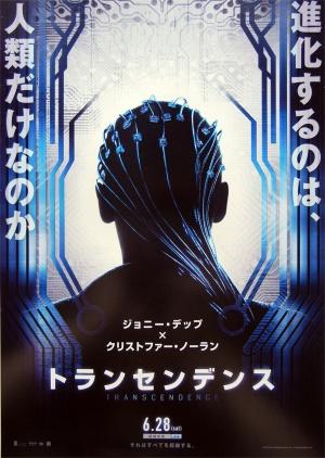 Transcendence 830x1168