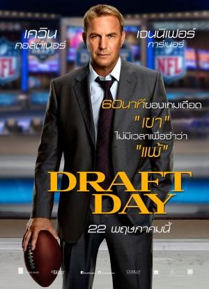 Draft Day 800x1103