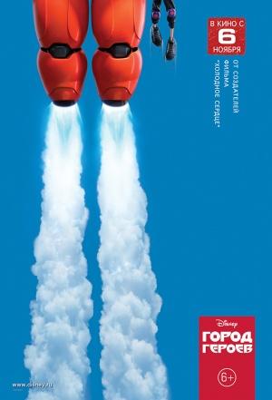 Big Hero 6 748x1100