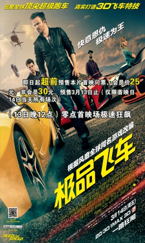 Need for Speed 800x1338