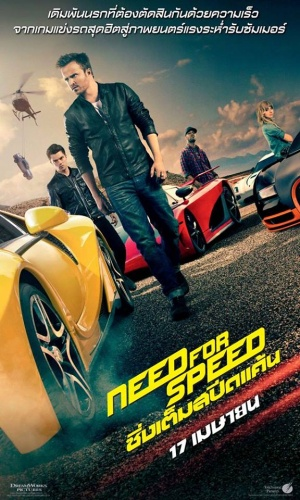Need for Speed 576x960
