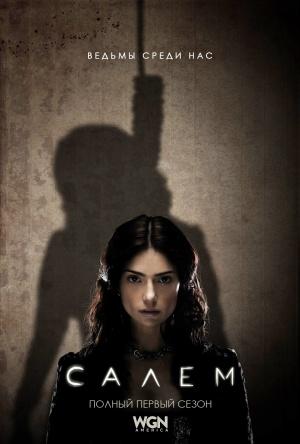 Salem 1080x1600