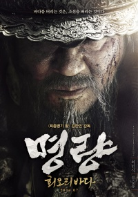 The Admiral - Roaring Currents poster