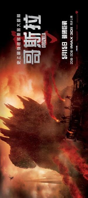 Godzilla 915x2048