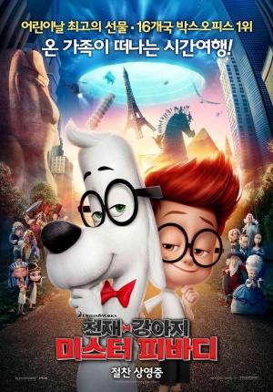 Mr. Peabody & Sherman 1024x1468