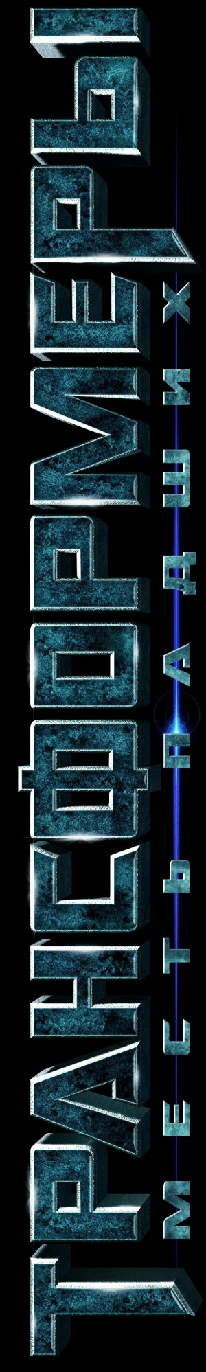 Transformers: Die Rache 500x3330