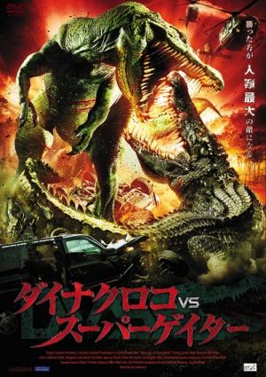 Dinocroc vs. Supergator 400x567