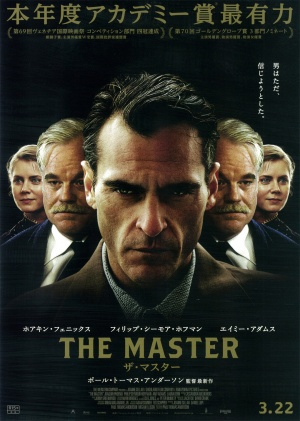 The Master 1020x1433