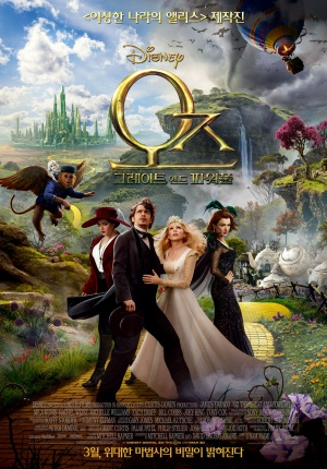 Oz the Great and Powerful 1181x1693
