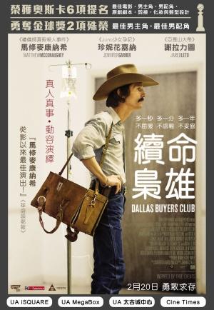 Dallas Buyers Club 1900x2751