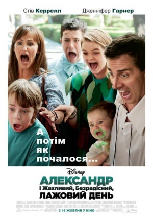 Alexander and the Terrible, Horrible, No Good, Very Bad Day 469x677