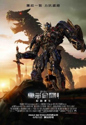 Transformers: La era de la extinción 479x696