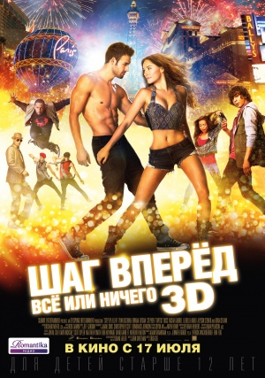 Step Up All In 3515x5000