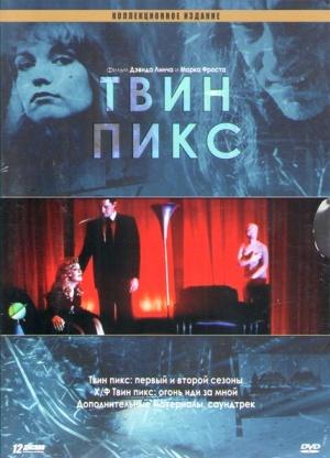 Das Geheimnis von Twin Peaks 429x595