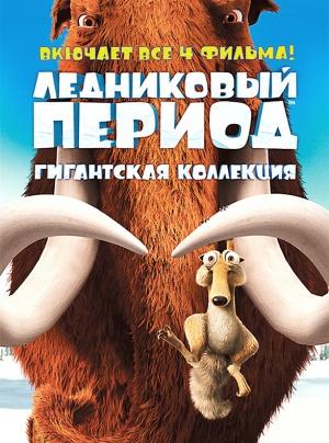 Ice Age 2 - Jäätikkö sulaa 587x790