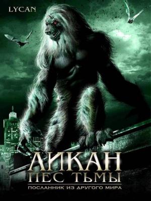 Werewolf: The Devil's Hound 819x1090