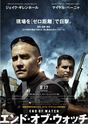 End of Watch 400x565