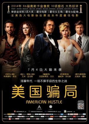 American Hustle - L'apparenza inganna 1000x1400