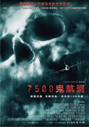 Flight 7500 1974x2810