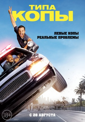 Let's Be Cops 3515x5000