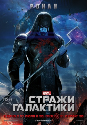 Guardians of the Galaxy 1754x2505