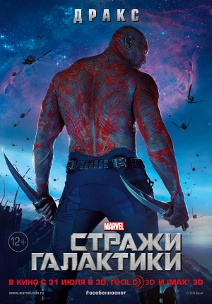 Guardians of the Galaxy 1754x2509