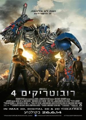 Transformers: La era de la extinción 500x700