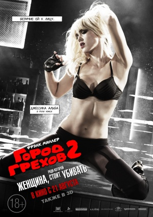 Sin City: A Dame to Kill For 1701x2419