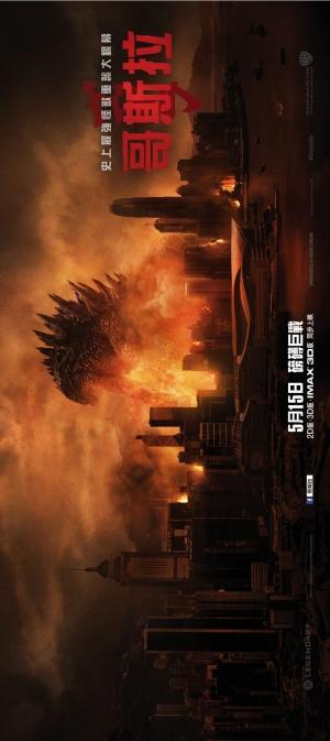 Godzilla 1114x2500
