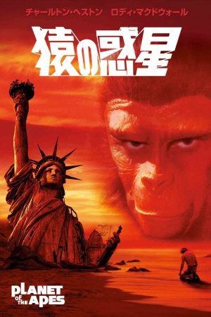 Planet of the Apes 1400x2100
