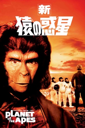 Escape from the Planet of the Apes 1400x2100