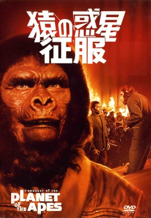 Conquest of the Planet of the Apes 1763x2543