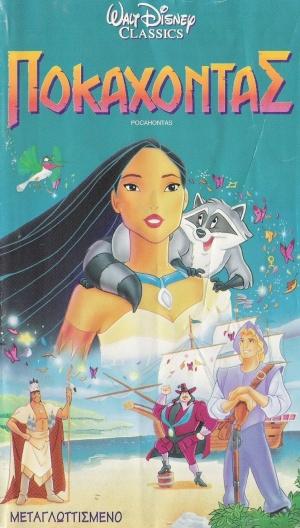 Pocahontas 837x1472