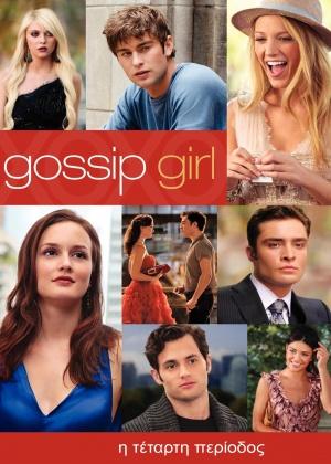 Gossip Girl 1544x2163