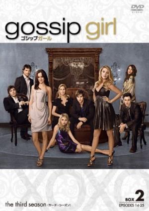 Gossip Girl 354x500