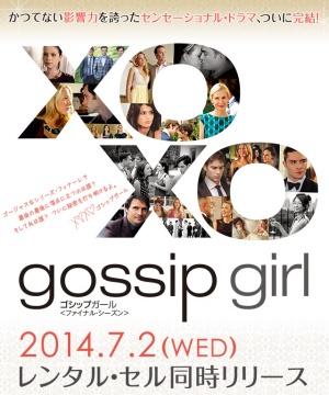 Gossip Girl 640x768