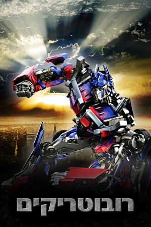 Transformers 1000x1500