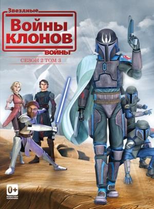 Star Wars: The Clone Wars 371x505
