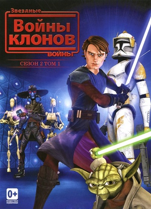 Star Wars: The Clone Wars 581x805