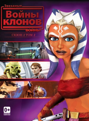 Star Wars: The Clone Wars 327x442