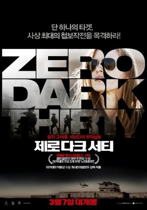 Zero Dark Thirty 900x1289